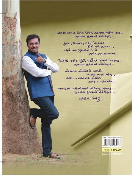 Jivan Na Hakar No Autograph Gujarati Book Written By Ankit