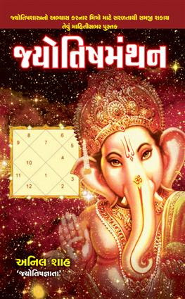 Jyotish Manthan Gujarati Book By Anil Shah