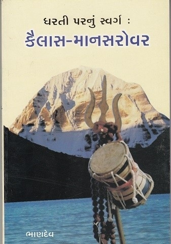 Kailas Mansarovar Darshan Gujarati Book Written By