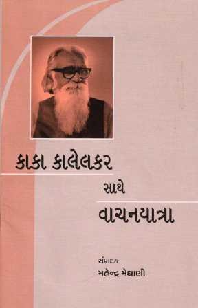 Kaka Kalelkar Sathe Vachanyatra Gujarati Book Written By