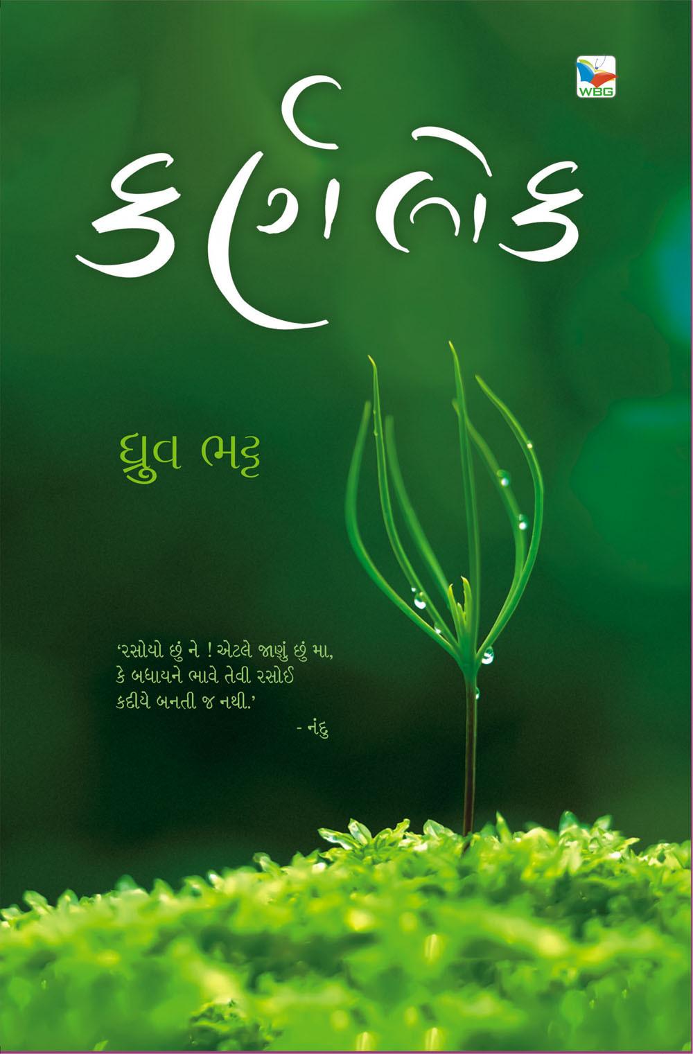 Karnlok Gujarati Book By Dhruv Bhatt