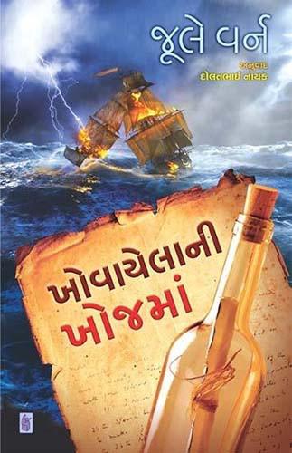 Khovayela Ni Khoj Ma Gujarati Book By Jule Verne