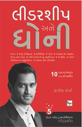 Leadership Ane Dhoni In Gujarati Books Gujarati Book By