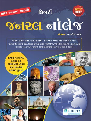 Liberty General Knowledge Book Free Download In Gujarati