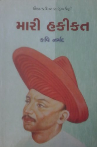 Upsc Gujarati Literature Books Buy Online Syllabus For