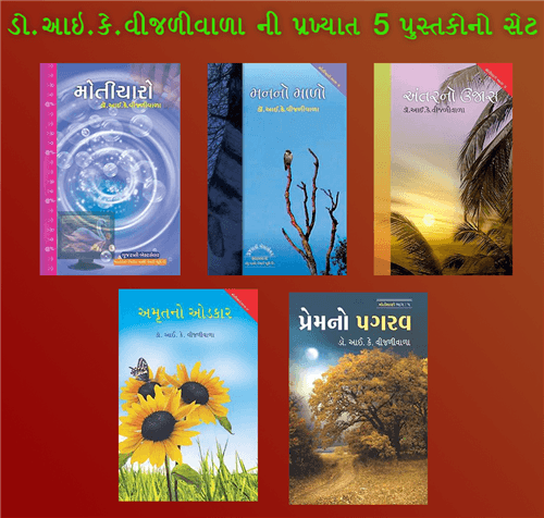 Moticharo Full Set Of 8 Parts Gujarati Book By I K Vijaliwala
