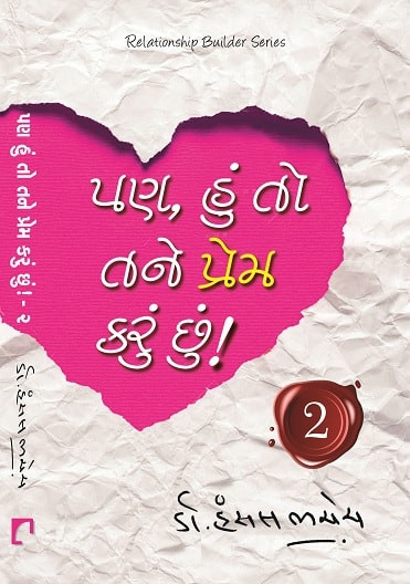 Pan Hu To Tane Prem Karu Chhu Part 2 Written By Dr Hansal