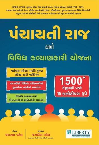 Panchayati Raj Guajrati Book For Gpsc Upsc Gujarat Govt