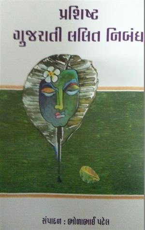Prashisth Gujarati Lalit Nibandh Gujarati Book By