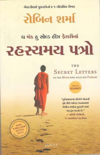 Rahasyamay Patro The Secret Letters Of The Monk Who Sold