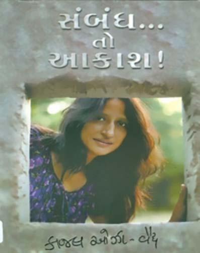 Sambandh To Aakash Gujarati Book By Kajal Oza Vaidya