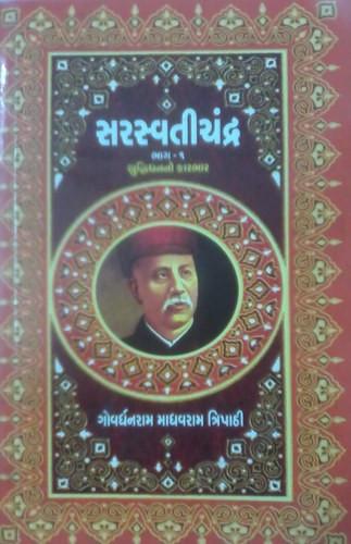 Upsc Gujarati Literature Books Buy Online Syllabus For
