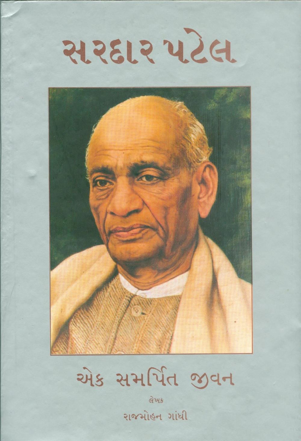 Sardar Patel Ek Samarpit Jeevan Gujarati Book Written By