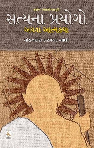 Satya Na Prayogo Vidyarthi Aavrutti Gujarati Book
