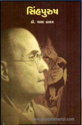 Sinhpurush Veer Savarkar Ni Jindagi Par Aadharit Navalkatha