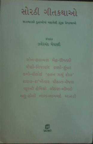 essay on zaverchand meghani in gujarati