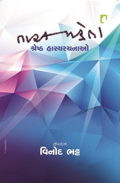 Tarak Mehtani Shreshth Hasya Rachanao Gujarati Book