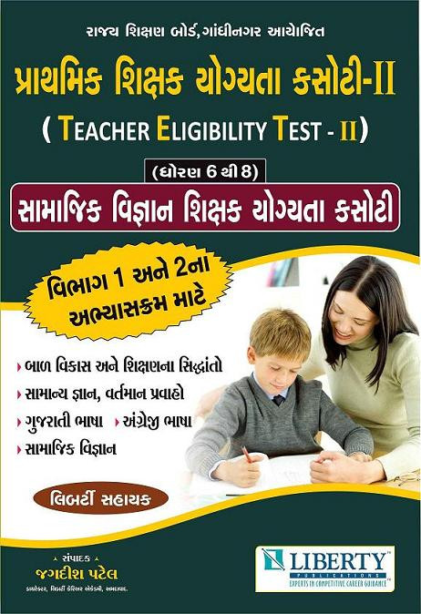 TET-PTC-BEd - Exam Books - Gujarati Books