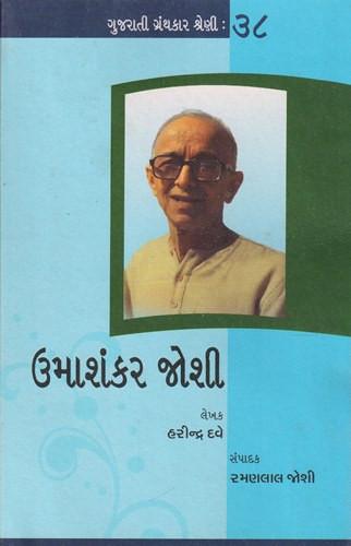 essay on umashankar joshi