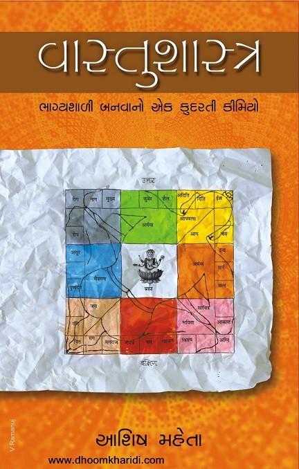 Vastushastra Gujarati Book Written By Aashish Mehta