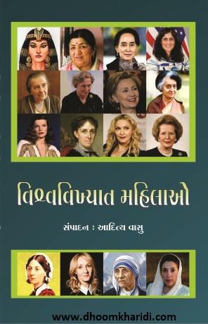 Vishvavikhyat Mahilao Gujarati Book Written By Aaditya Vasu