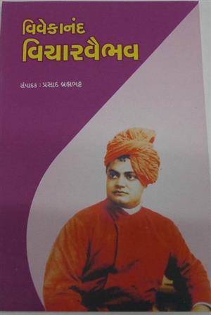 Vivekanand Vichar Vaibhav Gujarati Book By Prasad Brahmbhatt