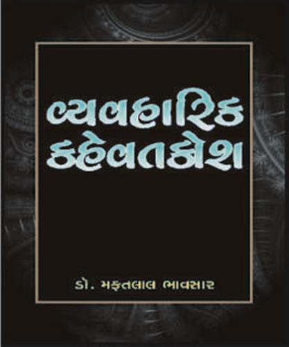 Vyavharik Kahevat Kosh Gujarati Book By Dr Mafatlal Bhavsar