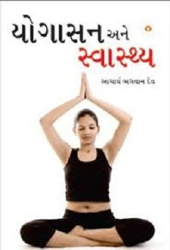Yogasan Ane Swasthya Gujarati Book Written By General Author