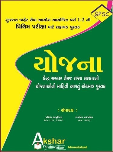 Yojna For Gpsc Gujarati Book By Pravinbhai Ajudiya