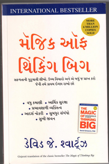 The Magic Of Thinking Big (Guj) Gujarati Book by David J Schwartz