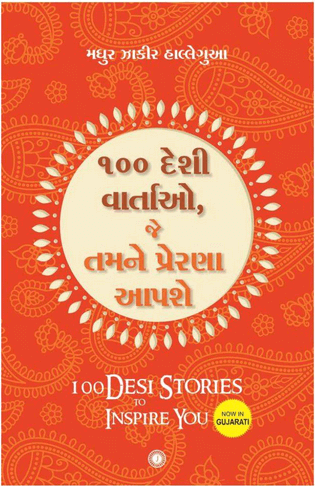 100 Desi Stories To Inspire You (Gujarati Translation)