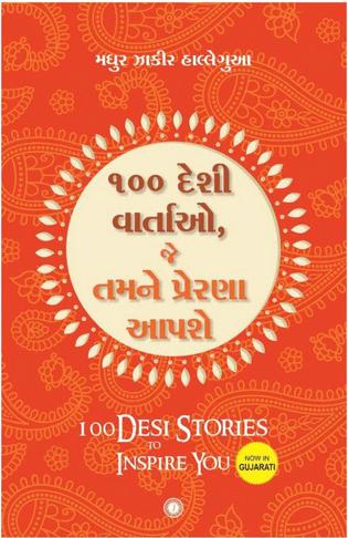 100 Desi Stories To Inspire You (Gujarati Translation)