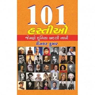 101 Hastio Jemane Duniya Badli Nakhi Gujarati Book Written By Dinkar Kumar