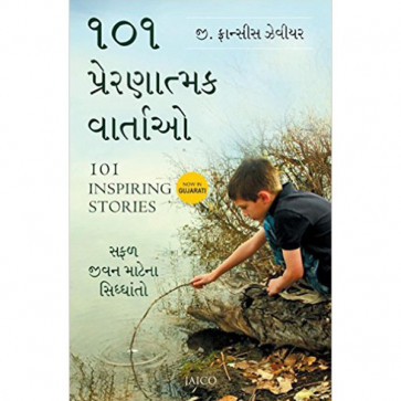 101 Inspiring Stories (Gujarati Edition)