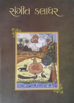 Sangit Kaladhar Gujarati book by Dayalal Shivram