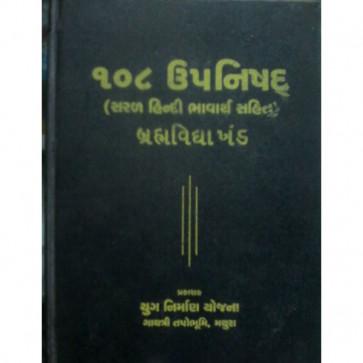 108 Upnishad- Bramhvidhya Khand Gujarati Book Written By Gayatri Parivar