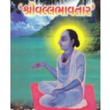 Shree Vallabh Avtar Gujarati (book)