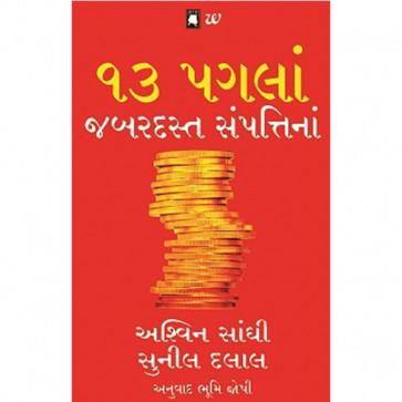 13 Pagala Jabardast Sampattina (Gujarati Edition of 13 Steps of Bloody Good Wealth)