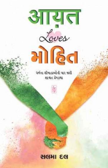 Aayat Loves Mohit