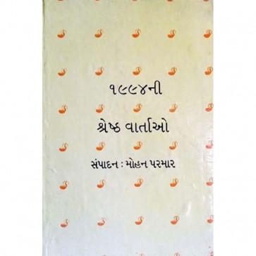 1994 Ni Shreshth Vartao (Edited) Gujarati Book Written By Mohan Parmar