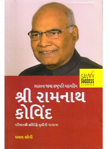Ramnath Kovind Book Written By Dhaval Soni - Buy Gujarati Book Online