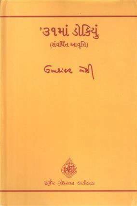 31 Ma Dokiyu Gujarati Book by Umashankar Joshi
