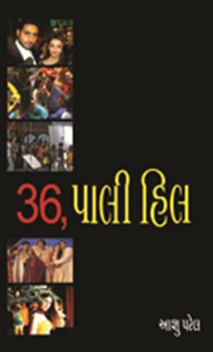36, Pali Hills Gujarati Book by Aashu Patel