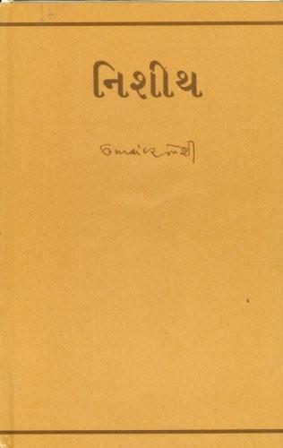 Nishith Gujarati book by Umashankar Joshi
