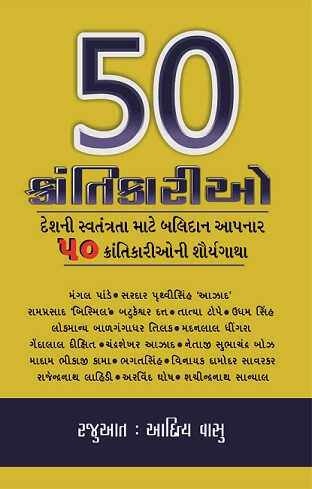 50 Krantikario Gujarati Book Written By Aditya Vasu