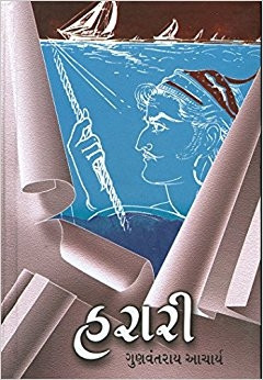 Harari (book)