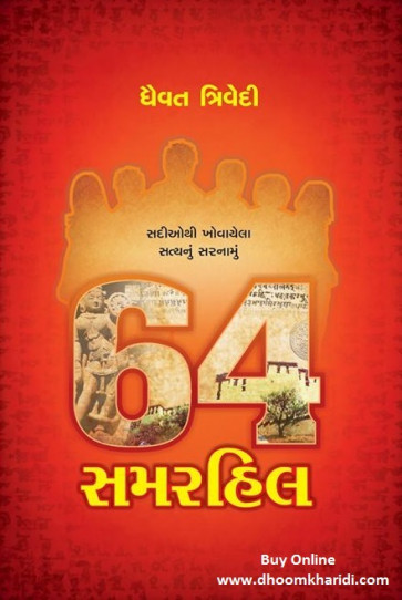 64 summerhill hill gujarati book dhaivat trivedi