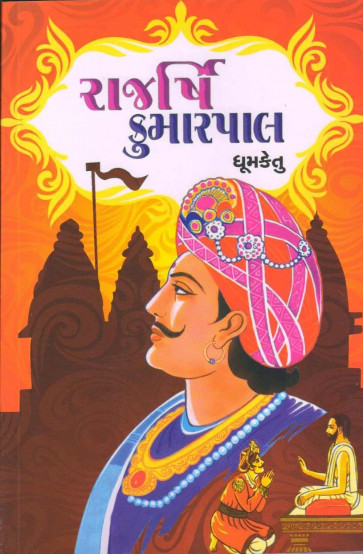 Rajarshi Kumarpal
