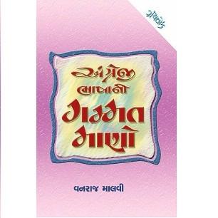 Angreji Bhasha ni Gammat Maano