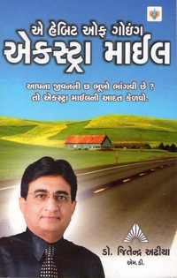 A Habit of Going Extra Mile gujarati book by jitendra adhiya